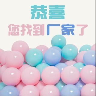 熱銷 馬卡龍色無味海洋球彩色球加厚遊樂場波波池小球池寶寶嬰兒童0-1歲玩具球 安全無味 柔和配色 桃園市