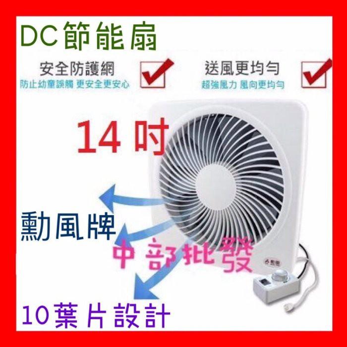 ※免運費※『超便宜』免運 勳風  兩用換氣扇 排風扇 靜音 百葉窗型設計 抽風 14吋變頻DC省電 吸排 HF-7214
