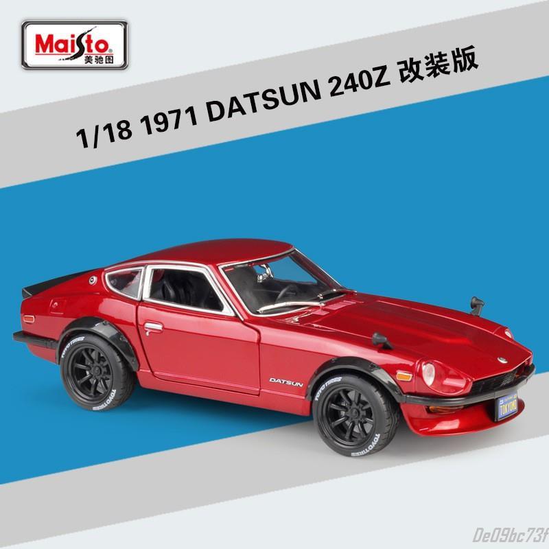 ❃▬美馳圖1:18 1971 DATSUN 240Z仿真合金車模型收藏擺件禮品/De09bc73f