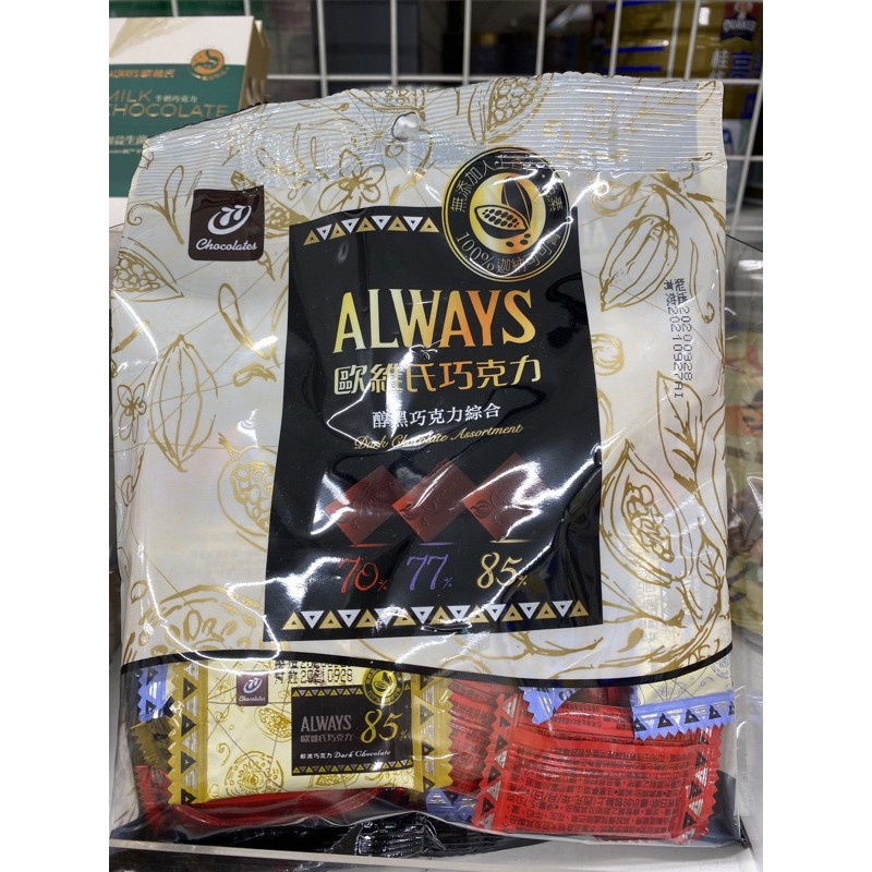 ALWAYS歐維氏巧克力醇黑巧克力綜合(70%、77%、85%)165g/包