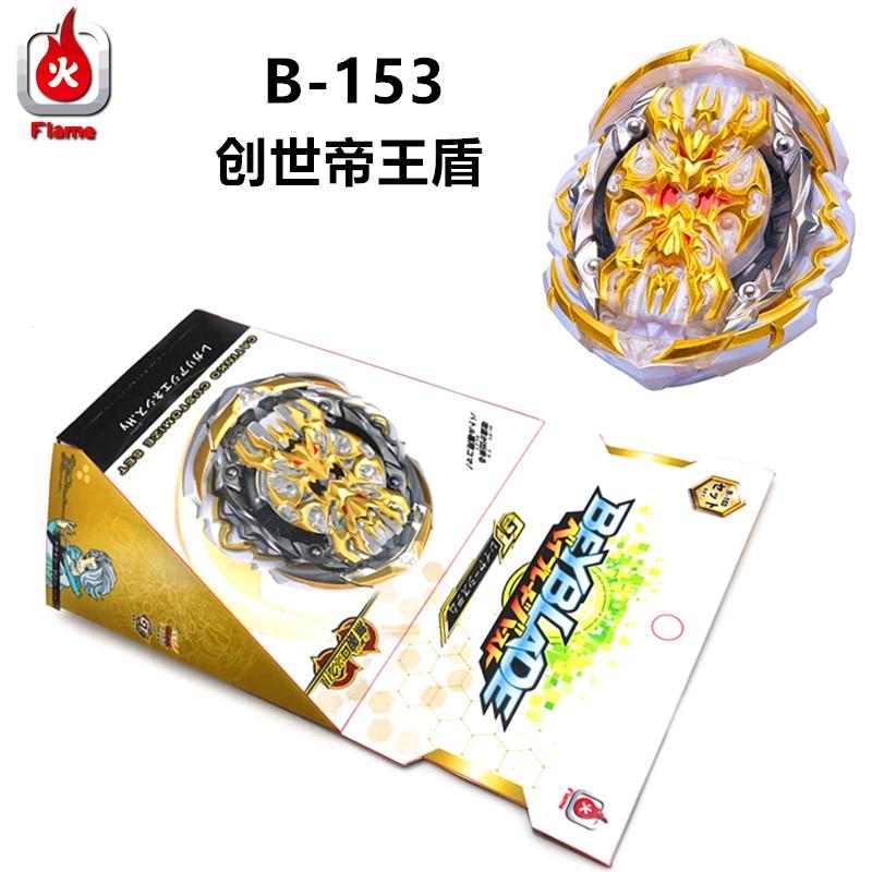 爆裂陀螺GT系列B-153-01帝王神盾盒裝帶雙拉線發射器 戰鬥陀螺 兒童禮物