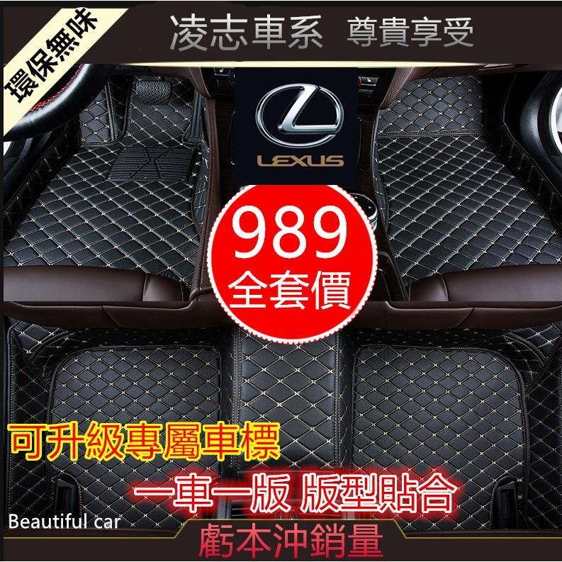 Lexus 凌志腳踏墊NX ES RX UX IS CT LS GS LX全大包圍汽車原廠腳墊 專車專用 腳踏墊