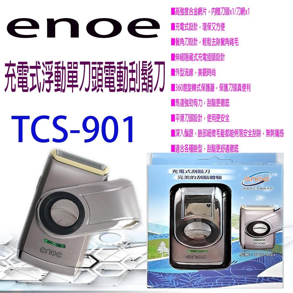 ENOE 充電式刮鬍刀 TCS-901