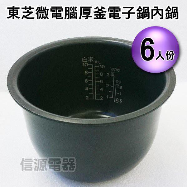 TOSHIBA 東芝 6人份微電腦厚釜電子鍋內鍋  適用RC-10NMFGN