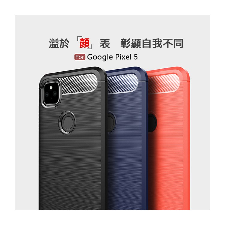 Google Pixel 5 碳纖維硅膠手機殼 保護殼(SX064)【預購】