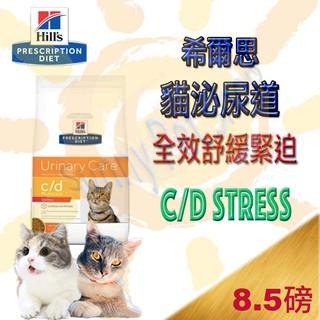 希爾思 Hills  貓 c/ d cd 8.5磅 Multicare Stress 舒緩緊迫 泌尿舒緩 希爾斯 處方飼料 台北市