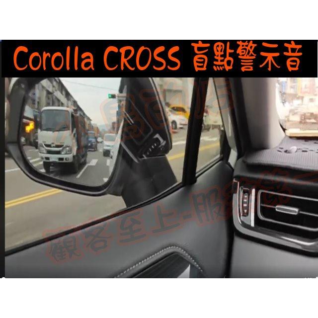(小鳥的店)豐田 2020-21 Corolla CROSS 原廠盲點改警示音 台灣製造 警示音模組