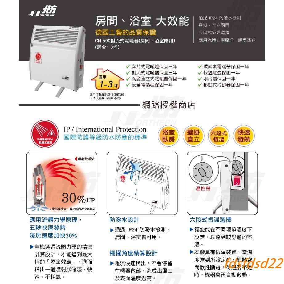 宅配免運費/德國北方-第二代對流式電暖器/房間浴室兩用(CN500)原廠公司貨