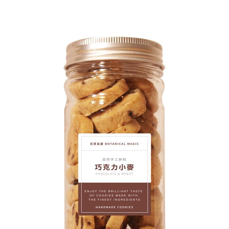 [花草巫婆]巧克力小麥 手工餅乾