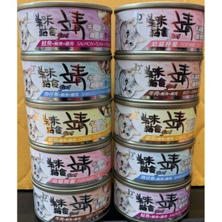 靖 Jing 美味貓罐 靖貓罐 禾風貓食米罐 添加 牛磺酸 離胺酸 80g 保存期限2023/ 04 臺北市