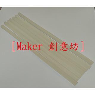 【Maker創意坊】熱熔膠條白色透明熱熔膠條粗棒高品質熱熔膠棒11*300mm環保型(滿十送一) 新北市