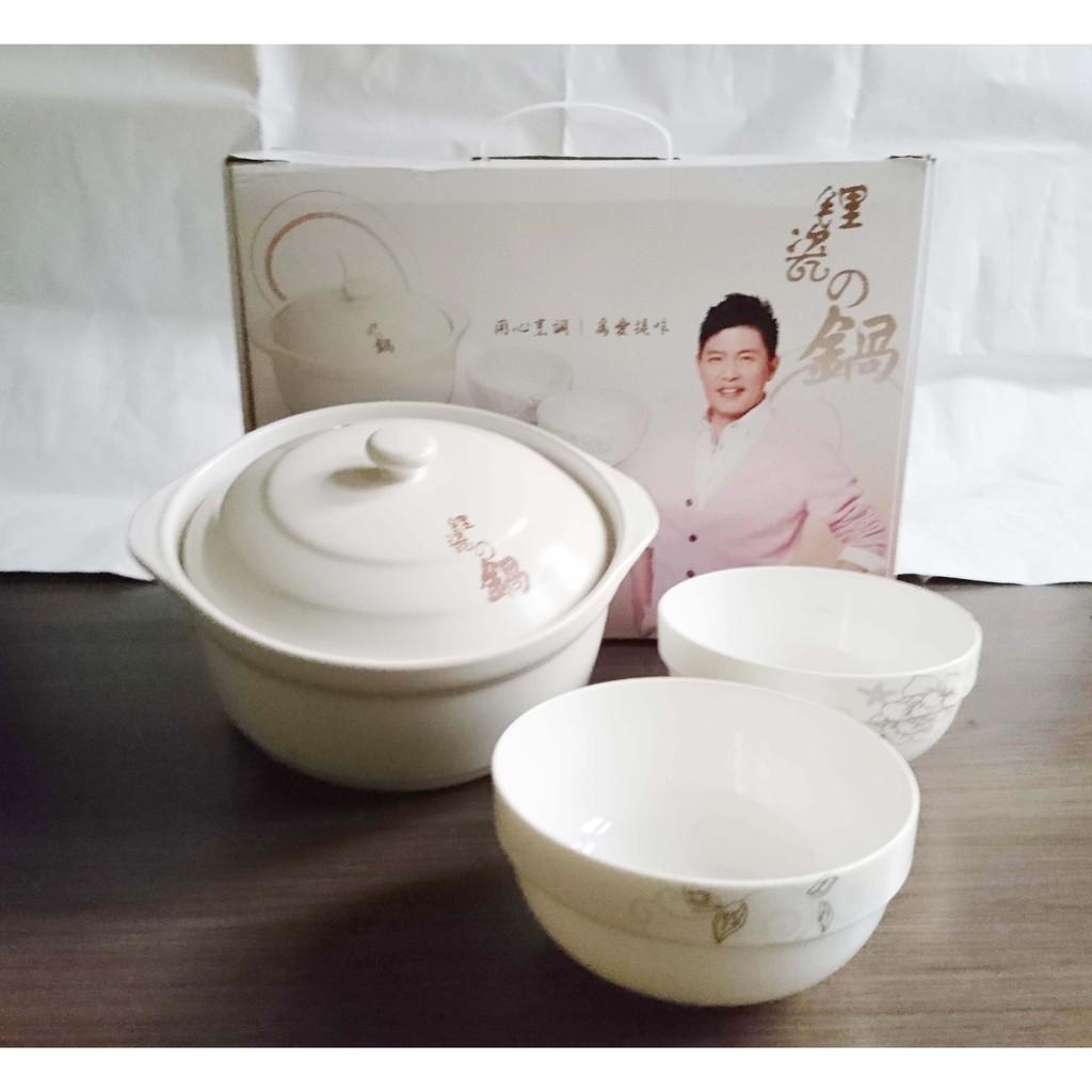 (全新未拆)皇家西華2.5L鋰瓷鍋+2碗公適用於瓦斯爐 微波爐等鍋具 曾國城代言 (附保證卡) 康豪 鍋寶 母親節禮物