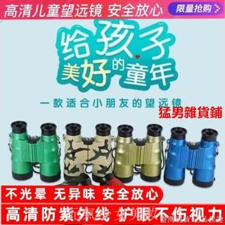 【滿300發貨】現貨包郵兒童高清高倍雙筒玩具迷你便攜戶外旅游活動觀鳥鏡學生望遠鏡 台南市