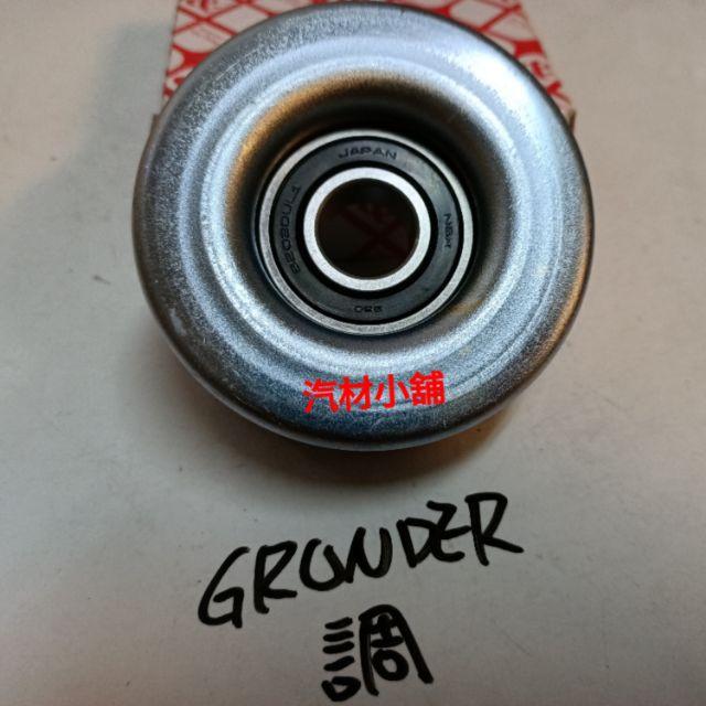 汽材小舖 日本軸承 GRUNDER SAVRIN 2.4 皮帶惰輪 冷氣惰輪 皮帶盤 另有 皮帶 水邦浦 大保養 油封