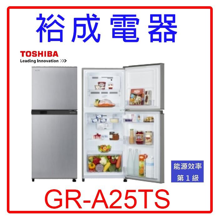 【裕成電器‧詢價猴你俗】TOSHIBA東芝192公升雙門變頻小冰箱GR-A25TS
