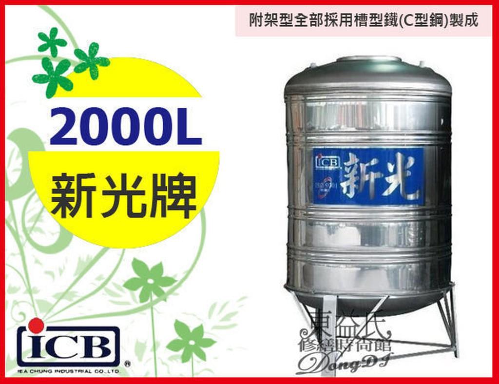【東益氏】新光藍標2000L不鏽鋼水塔槽架SS-2000不銹鋼水塔售亞昌新光龍天下『詢價優惠』