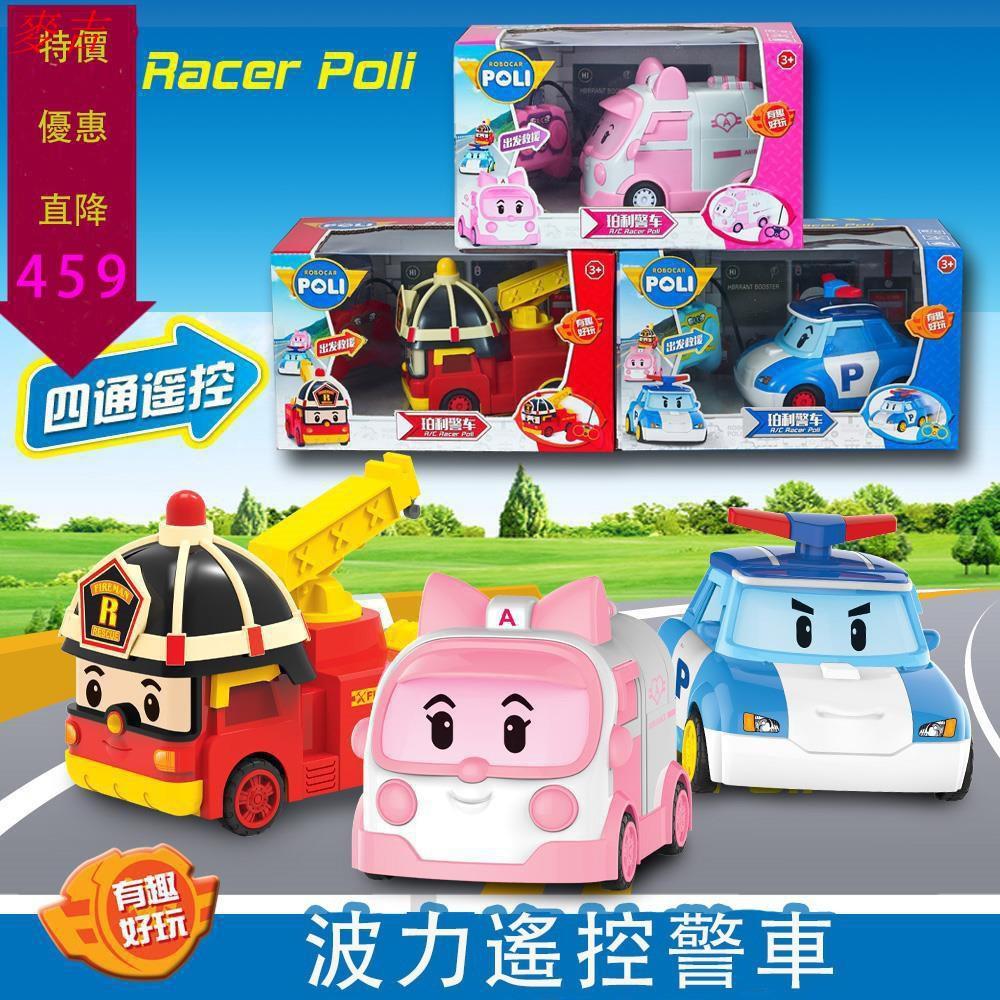 波力 遙控車 poli電動車 波利 電動玩具車 玩具 警察車 rc無線遙控  usb充電 安寶