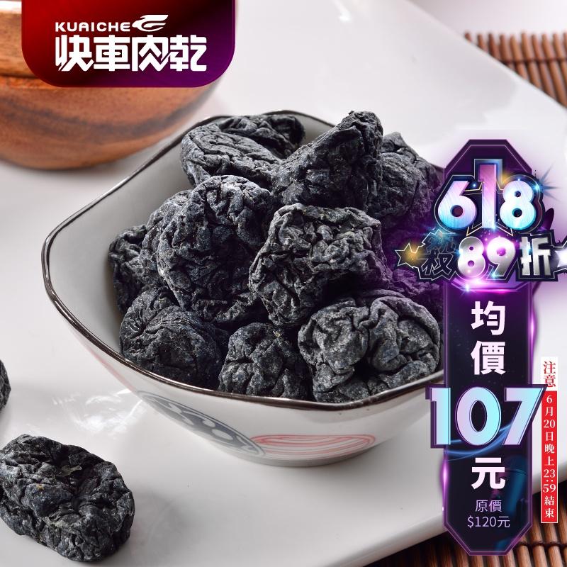 【快車肉乾】H17化核梅 - 超值分享包