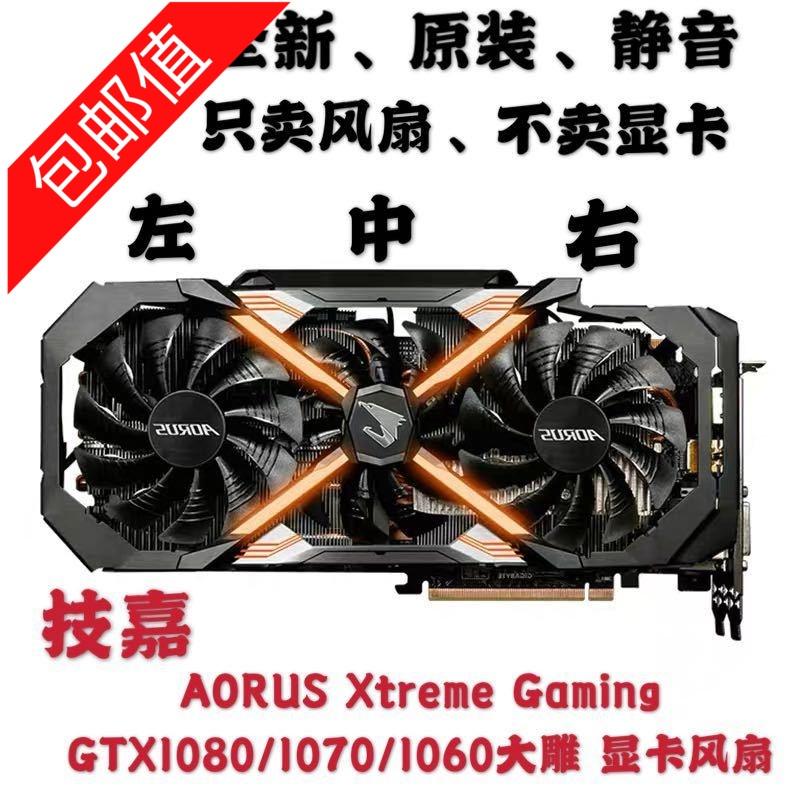 原裝技嘉 GTX 1060 1070 1080 1080ti風扇AORUS 大雕小雕顯卡風扇