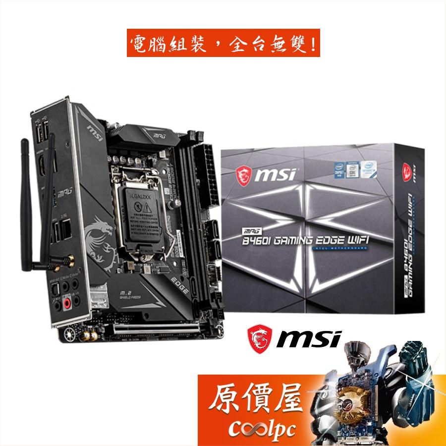 MSI微星 MPG B460I GAMING EDGE WIFI mini-ITX/1200腳位/主機板/原價屋