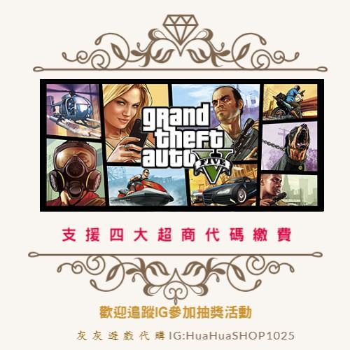 【灰灰Shop】GTA5 PC 俠盜獵車手5 Grand Theft Auto V Steam數位版