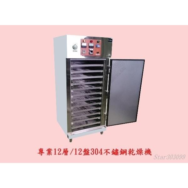 乾燥機-高效能專業12層304不鏽鋼果乾機烤箱乾果機-晨光購物網