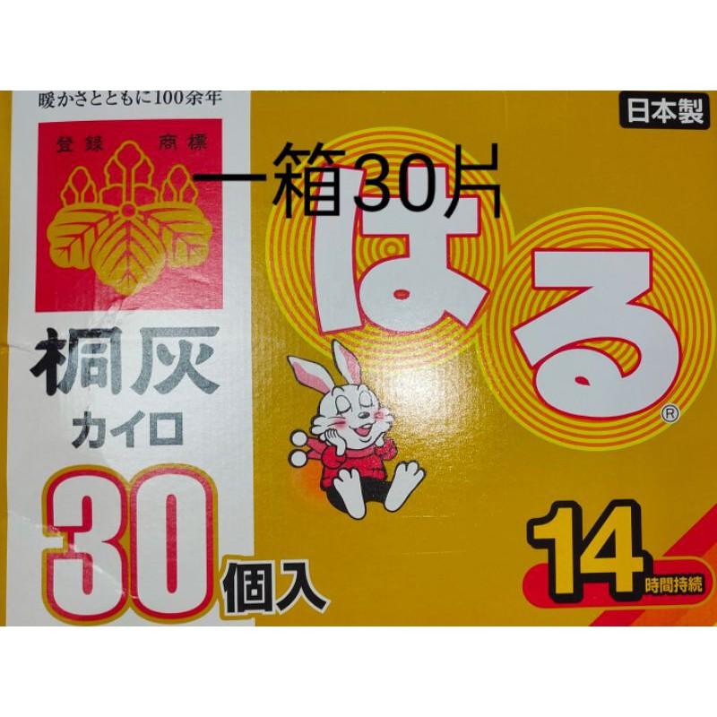 現貨出清一箱日本直送桐灰小白兔14小時暖暖包