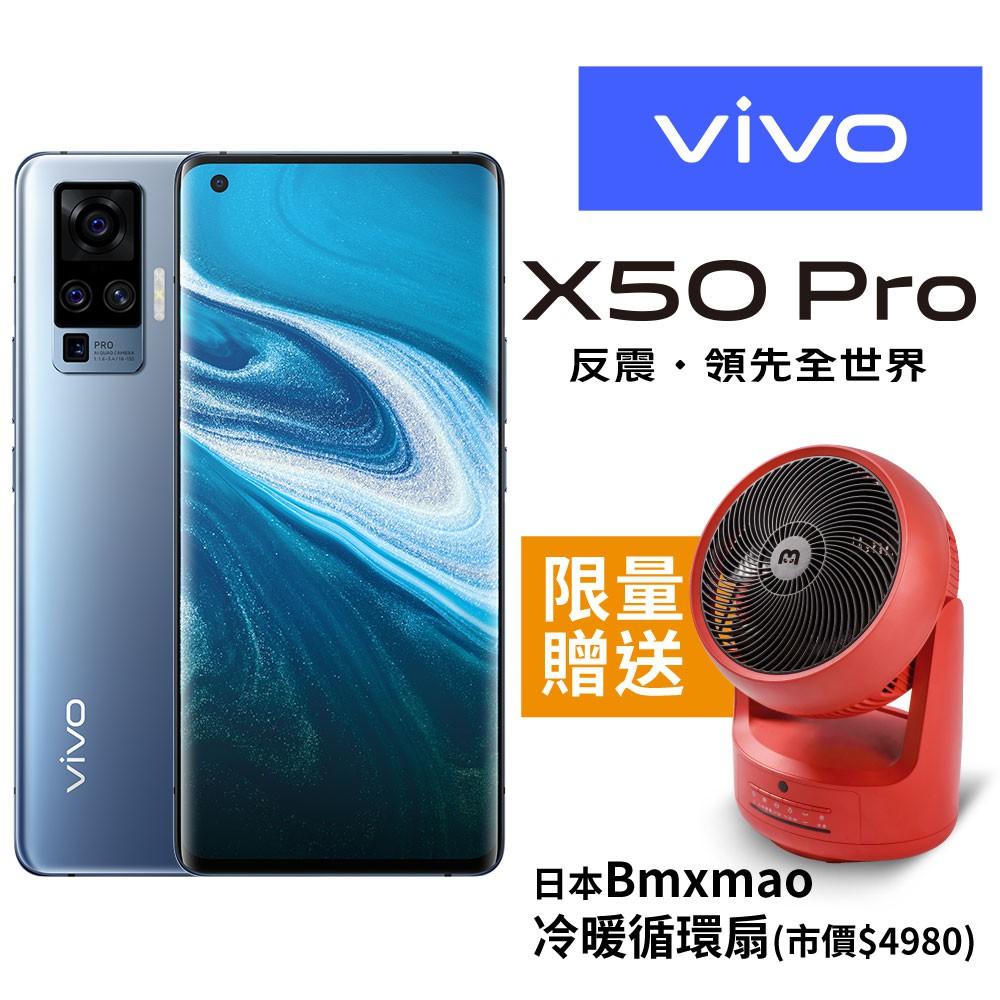 VIVO X50 Pro 8G/256G 6.56吋光學變焦微雲台智慧手機 阿爾法灰 專業攝影版 台灣公司貨 保固一年