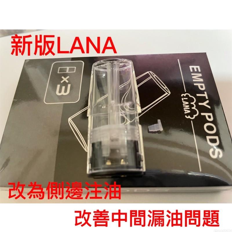 RELX 悅刻 一代專用空煙彈新款 正品LANA 重複注油空彈 滿1500免運