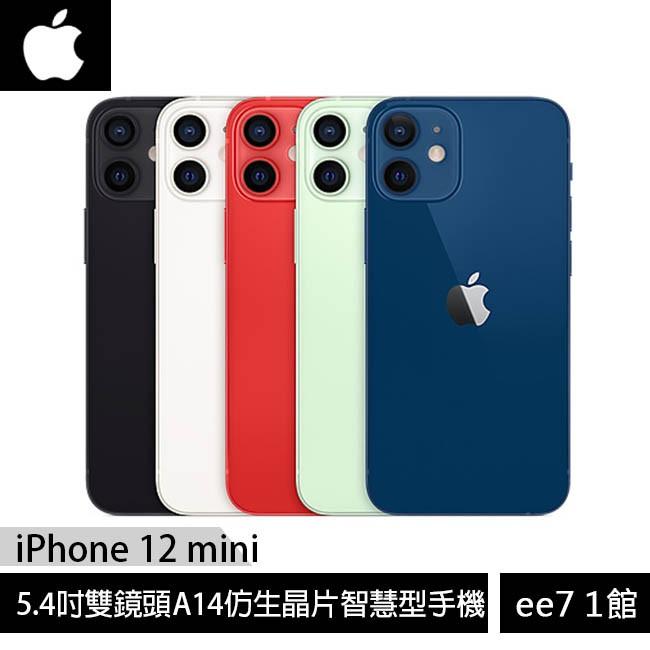 Apple iPhone 12 mini 5.4吋智慧型手機 黑/白/紅/綠/藍 [預約][ee7-1]