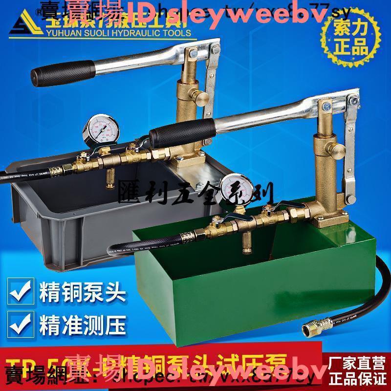 現貨T-50K-P手動試壓泵 鐵箱銅頭水壓機打壓泵手動式壓力泵水管試壓泵