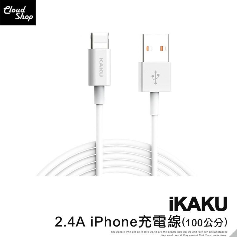 iKAKU iPhone充電線 2.4A 100公分 Lightning 傳輸線 數據線 快充線 充電線