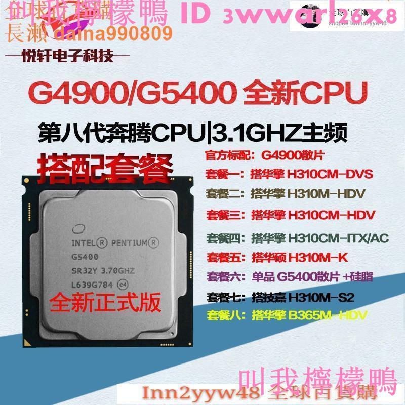 現貨現貨費 Intel英特爾 G4900 G5400 G4930 散片全新雙核CPU配H310主板套裝