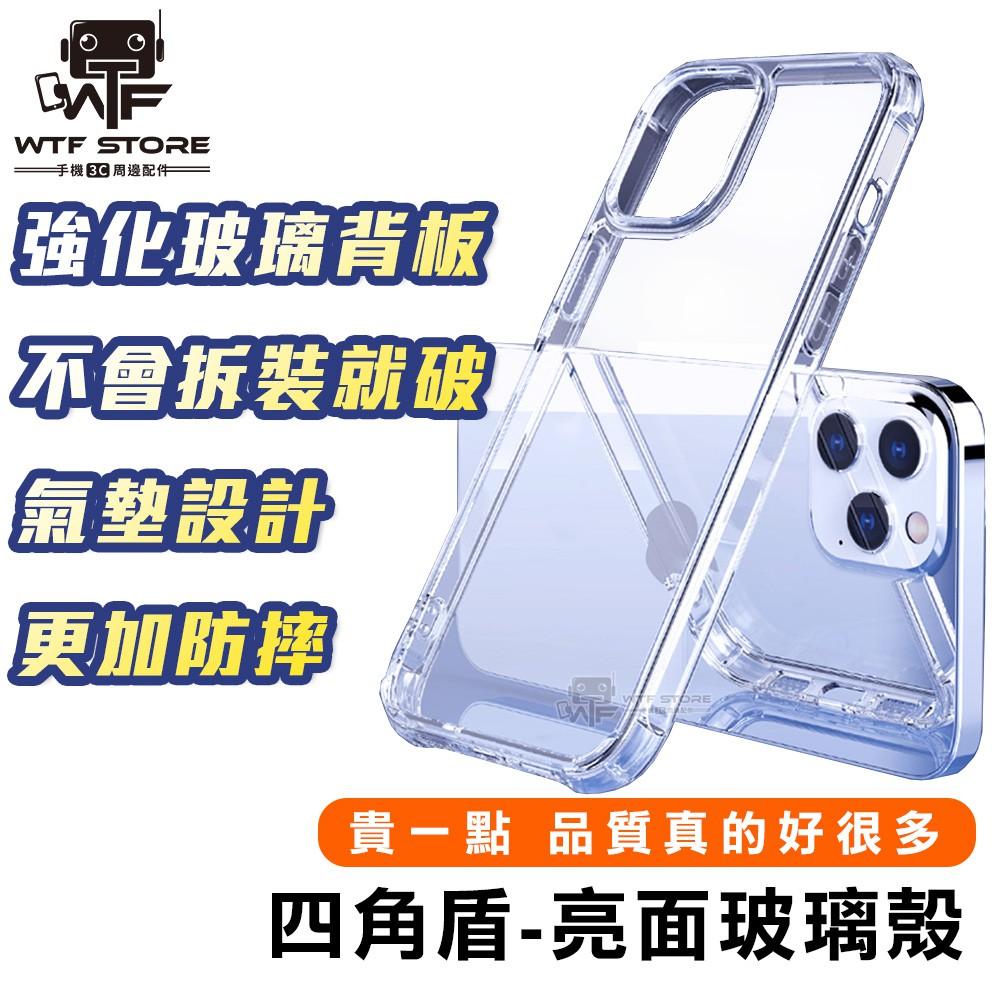 四角盾 亮面 玻璃殼 防摔手機殼iPhone 12 11 Pro Max XR Xs【A018】WTF