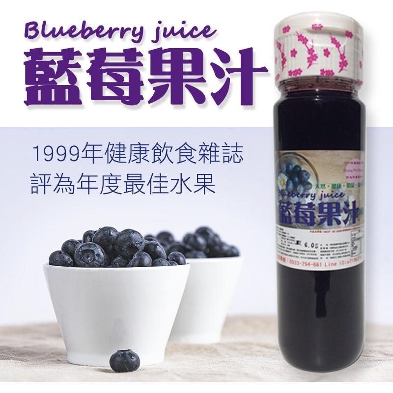 藍莓 果汁