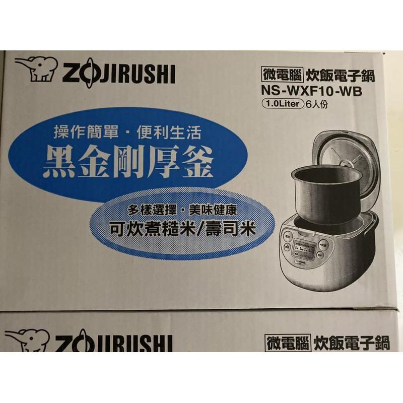 全新未拆品 ZOJIRUSHI 象印 6人份微電腦炊飯電子鍋 NS-WXF10-WB 黑金剛厚釜