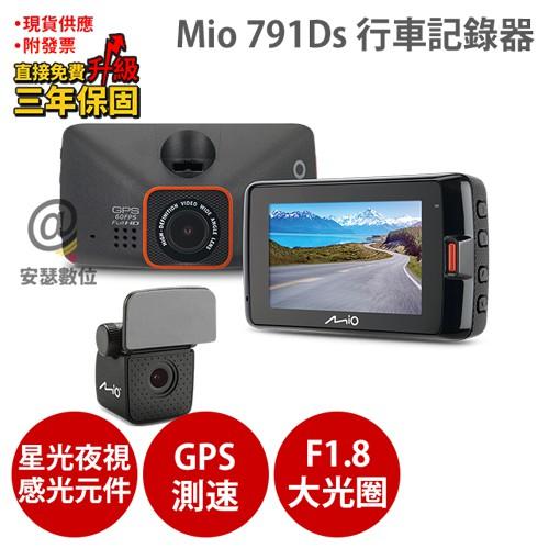 MIO 791S+A30 = 791Ds 前後雙鏡 行車紀錄器 sony感光元件 60fps