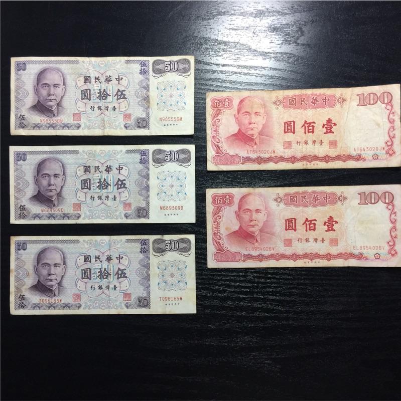 台灣 舊紙鈔  舊台幣  五十元 50元 及 一百元 通通有  數量有限 紀念性券幣 非目前流通幣