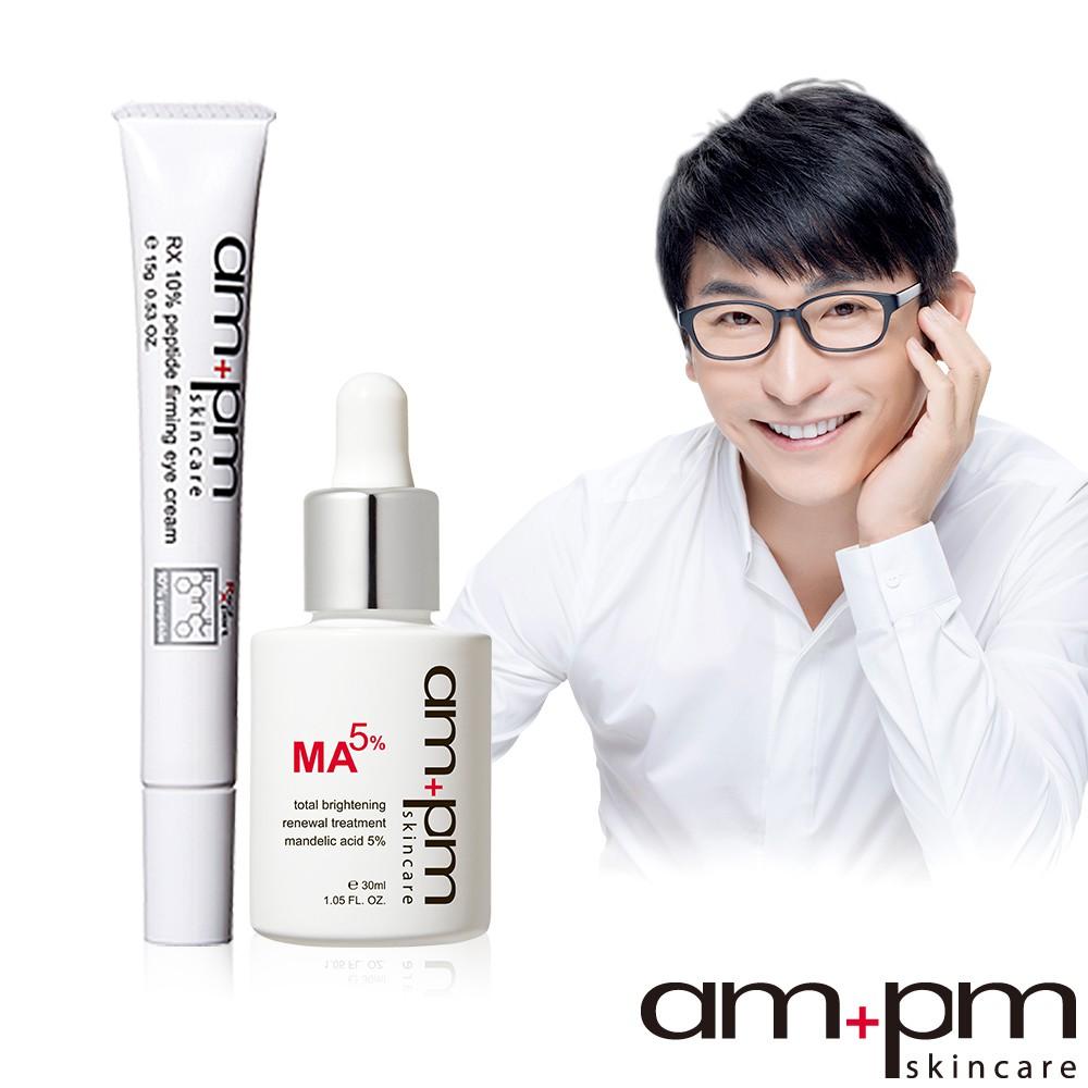 ampm牛爾 杏仁酸5%美白煥膚精華+RX10倍胜肽抗皺眼霜