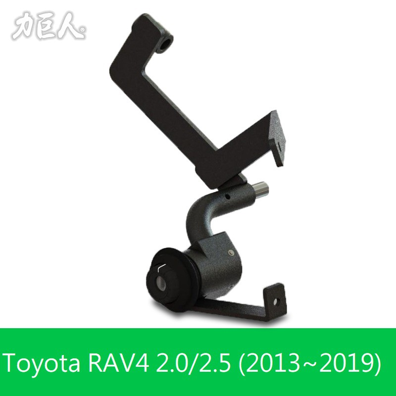 力巨人 隱藏式排檔鎖 Toyota RAV4 (2013年至2019年)