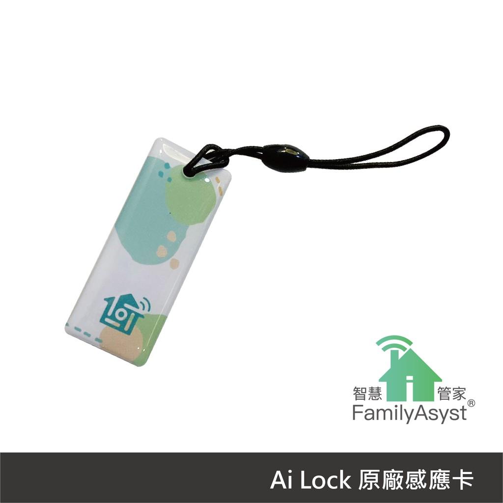 【感應卡】AiLock原廠感應卡原廠感應卡/原廠公司貨/電子門鎖