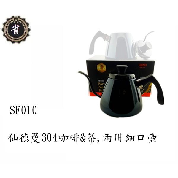 ~省錢王~ 仙德曼304咖啡&茶兩用細口壺 SF010 黑 800ml 冷水壺 泡茶壺