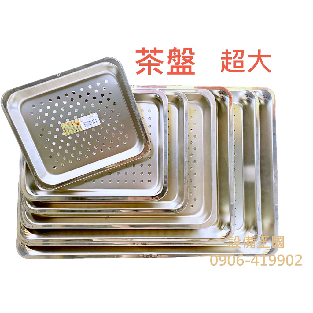 《設備帝國》廟口茶盤上層 超大茶盤  正304不鏽鋼 滴水盤  漏盤 台灣製造