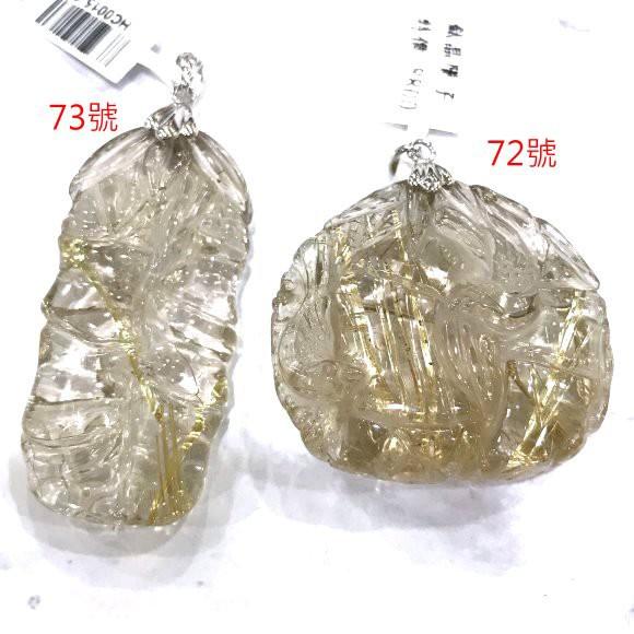 『晶鑽水晶』招財鈦晶墜子 雕竹節 節節高深 男生女生都適合佩戴 附中國結 可伸縮長度 附禮盒 72-73