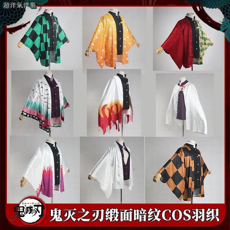 鬼滅之刃cos服羽織動漫二次元夏季涼爽外套日式和風披風衣服
