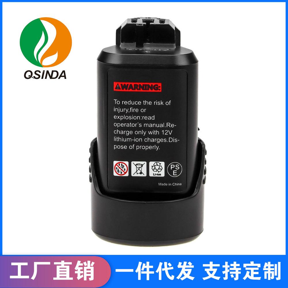 替代博世鋰電池Bosch 12v/10.8V  gsr120-li充電鑽電池BAT411er8