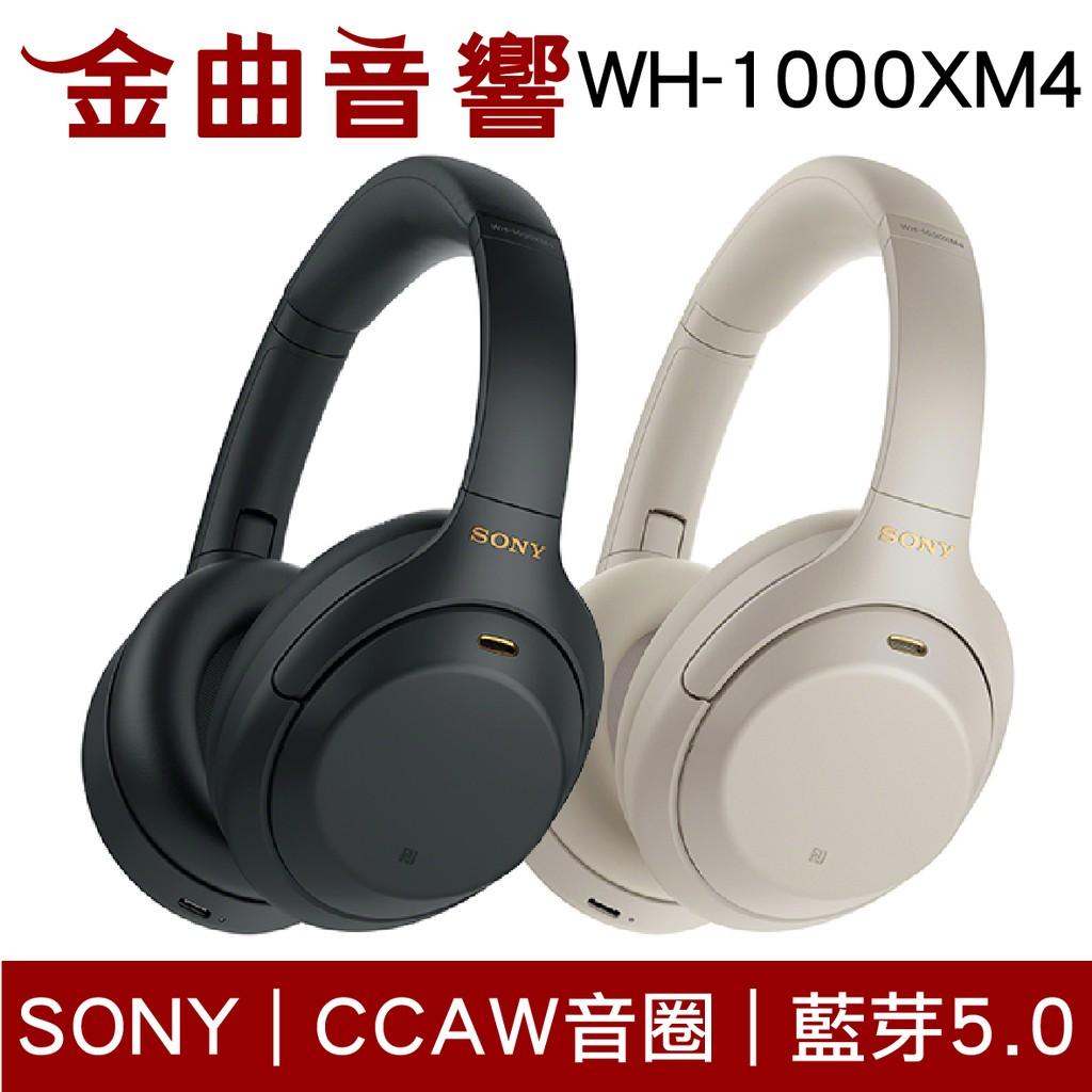 Sony 索尼 WH-1000XM4 免持 通話 語音助理 藍芽 無線 降噪 耳機   金曲音響