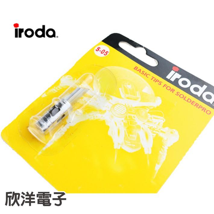 iroda 愛烙達 刀型烙鐵頭(S-05)PRO-50/PRO-70用 實驗室、學生實驗、烙鐵、家庭用