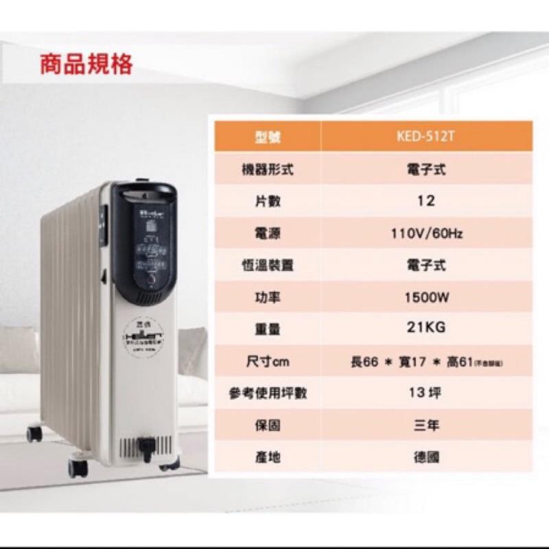 德國HELLER嘉儀 12片 電子式恆溫葉片式電暖器 KED- 512T包郵不議價