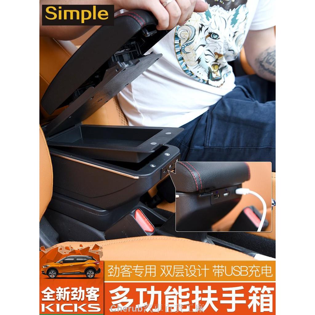 17-20 NISSAN KICKS 扶手箱改裝 專用多功能車載usb充電中央扶手箱【Cherub汽車】